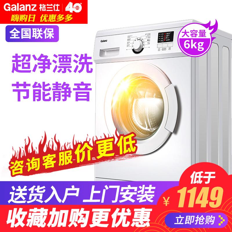 格兰仕GDW60A8全自动滚筒洗衣机家用甩干脱水机6公斤非海尔洗衣机