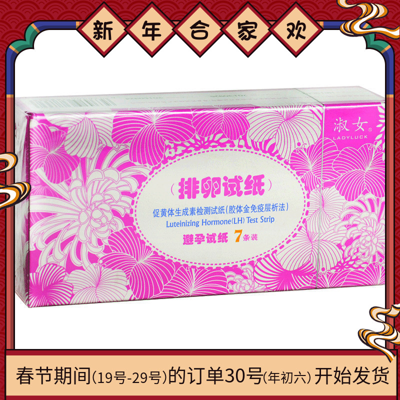 包邮]淑女排卵试纸7条装促黄体生成素检测试纸排卵期安全检测试盒