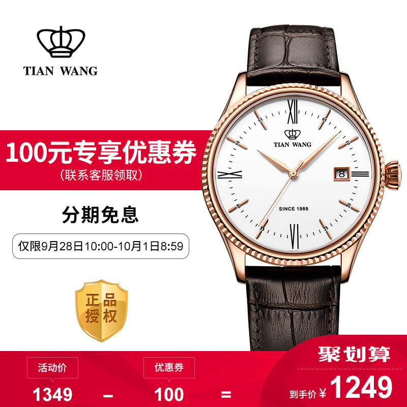 天王表男表防水全自动机械表手表男皮带男士手表潮流休闲腕表正品