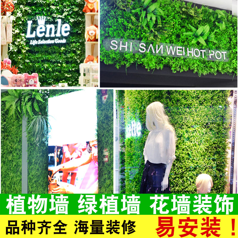 Simulation plant wall green plant background wall decoration flower wall indoor living room wall mesh red shop green artificial background wall