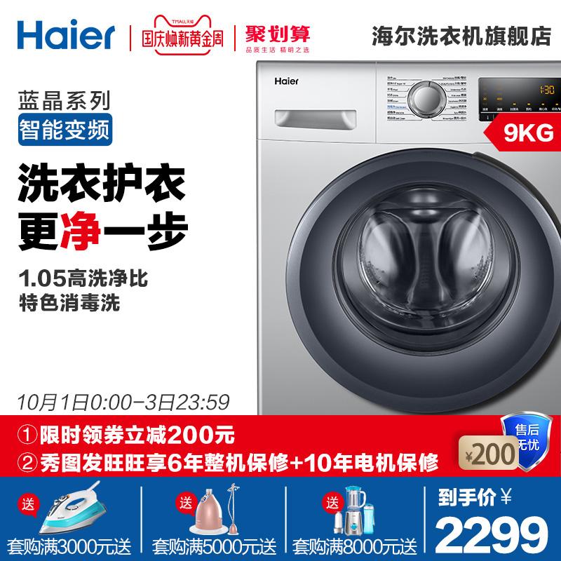Haier海尔9公斤KG变频滚筒全自动洗衣机家用静音节能EG9012B929S