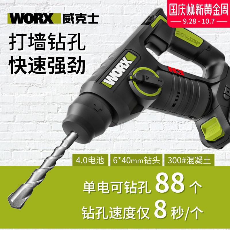 WORX威克士WU380多功能锂电池家用冲击钻电动工具充电手枪电锤钻