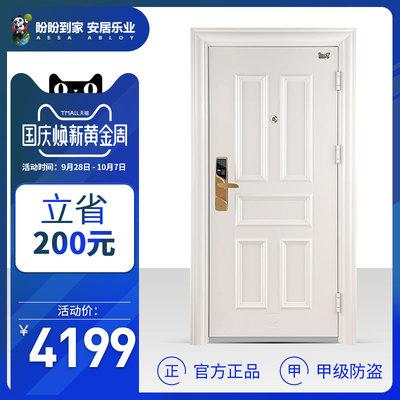 盼盼防盗门73T配指纹锁 白色 家用防盗门甲级定制安全门入户门