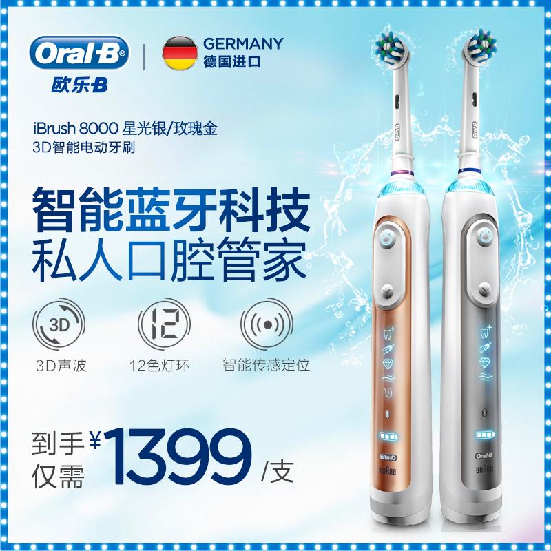 OralB-欧乐B电动牙刷P8000成人款软毛充电式3D智能蓝牙德国进口