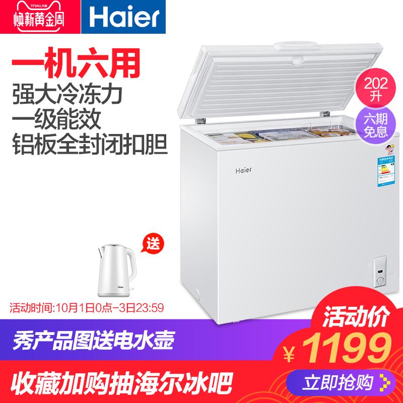 Haier-海尔 BC-BD-202HT-小冰柜冷柜家用卧式冷冻冷藏小型