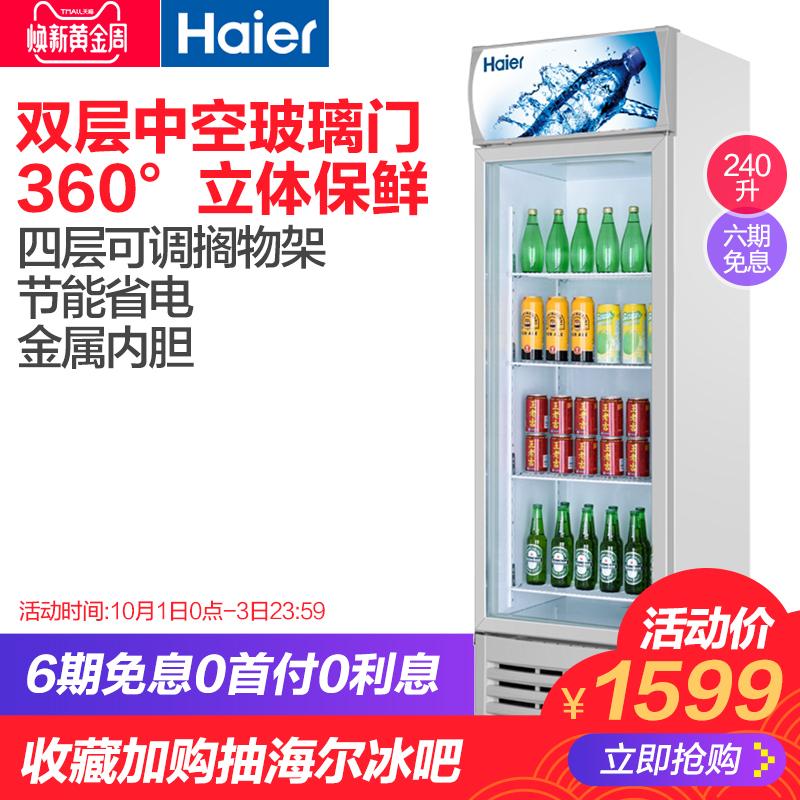 Haier-海尔 SC-242D冷藏柜饮料商用立式展示柜冰柜冰箱冷柜冷藏