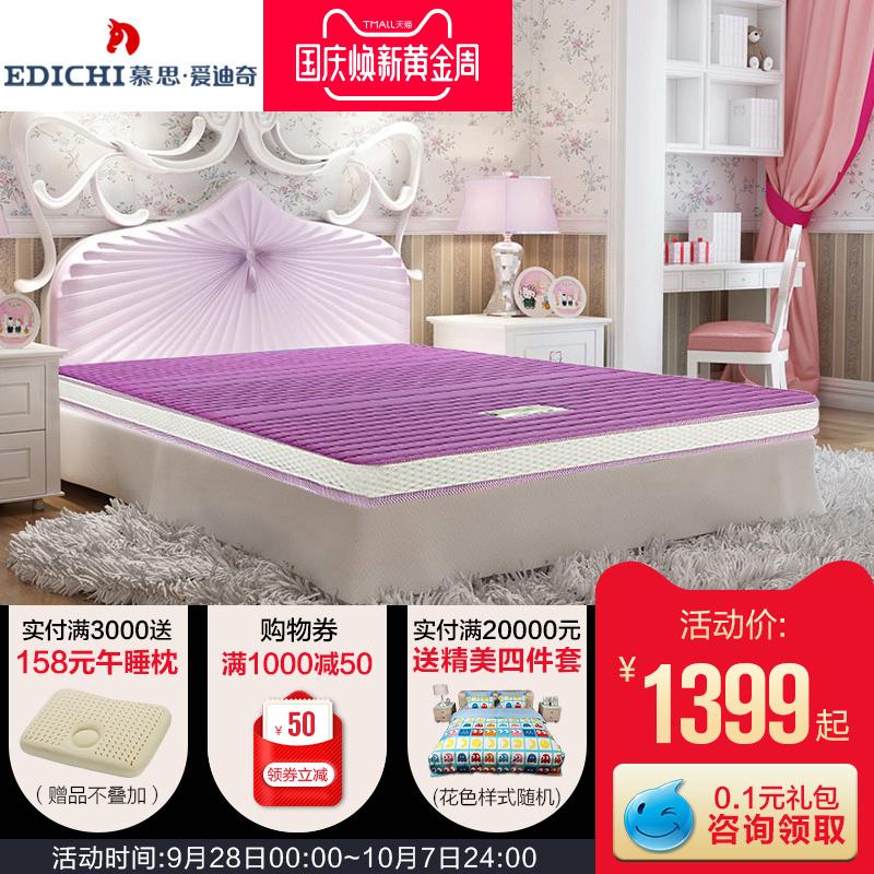 慕思爱迪奇儿童床垫代棕垫席梦思薄垫子母床床垫1.5米1.2米ET-027