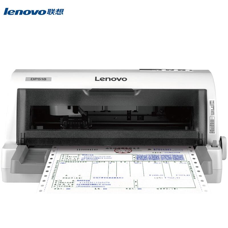 联想针式打印机增值税发票快递单出货单DP518通用票据版(Windows)