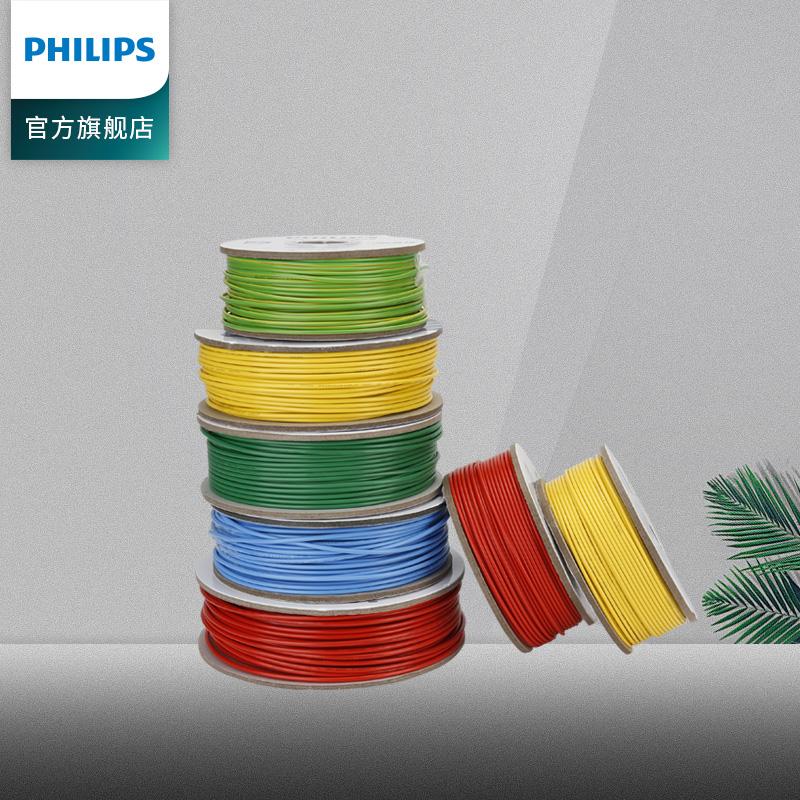 飞利浦电缆单芯线 家装硬线 BV2.5平方铜芯国标铜100米多色电线