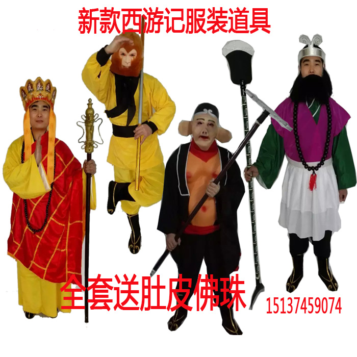 Цвет: Полная маска мастер четыре = одежда оружие