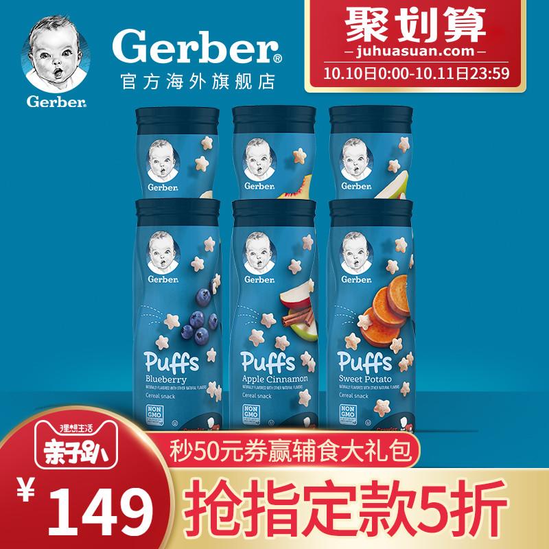 3段辅食星星泡芙多种口味6罐装8个月以上宝宝