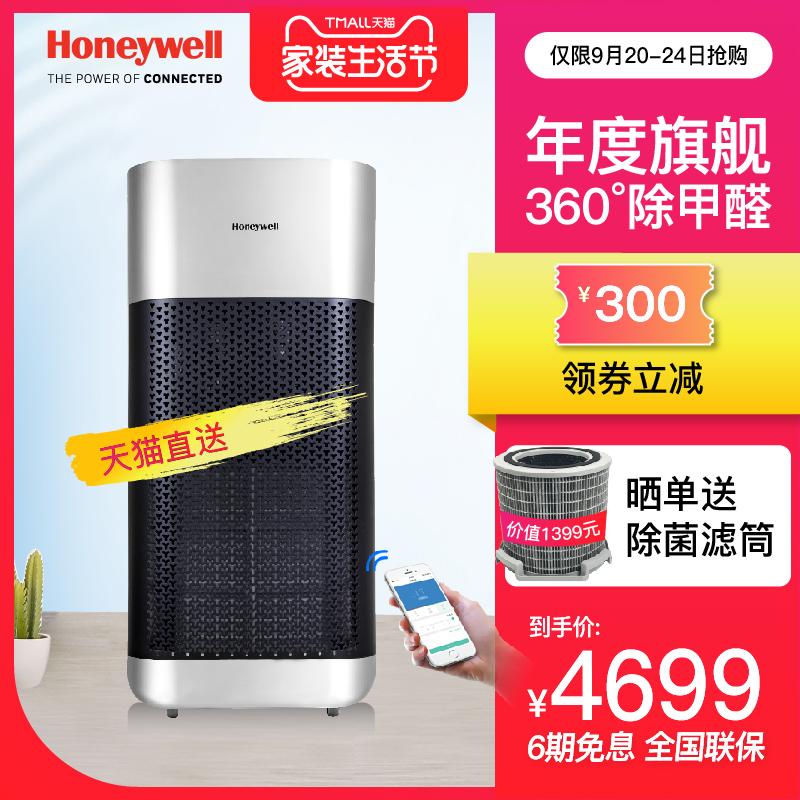 美国Honeywell霍尼韦尔空气净化器智能ag111.ap 开户除甲醛雾霾烟尘净化机