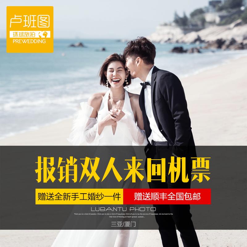 卢班图厦门三亚婚纱摄影旅拍婚纱结婚照海景跟拍团购影楼丽江x