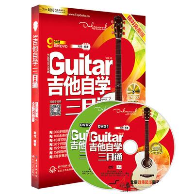【入门级吉他书】吉他自学三月通