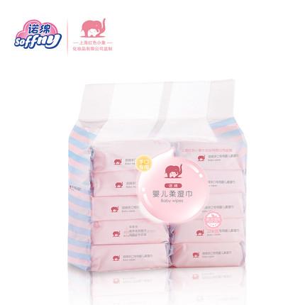 红色小象诺绵宝宝湿巾婴儿手口专用湿纸巾便携式随身装迷你10小包