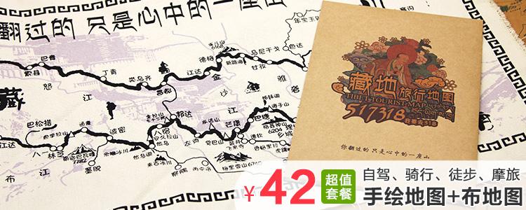 00元】以梦为马川藏线滇藏线帆布手绘特色旅游旅行地图纪念版-川藏线