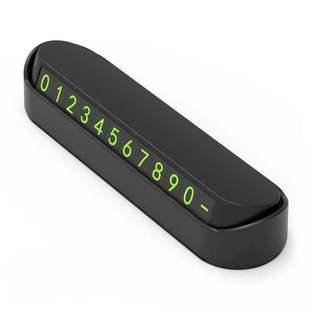 汽车临时停车牌挪车电话号码牌防滑夜光字