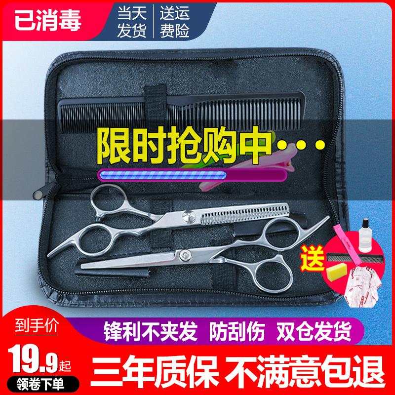 美发剪刀剪头发型师专业牙剪平剪子理发刘海打薄碎发无痕家用套装