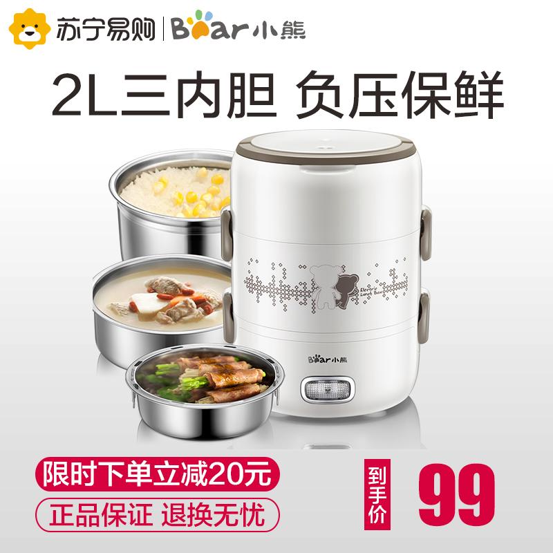 小熊电热饭盒加热饭盒可插电保温可加热三层蒸饭器上班族神器