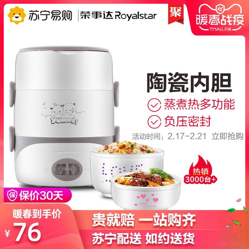 荣事达电热饭盒RFH30E可插电加热保温热饭神器迷你蒸煮带饭锅1人