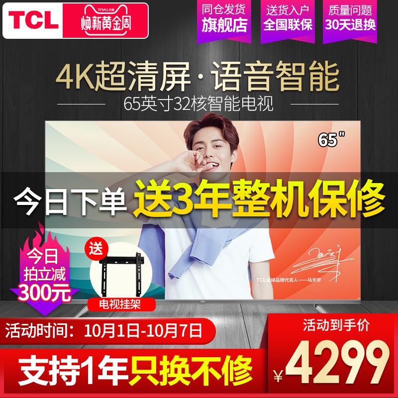 TCL 65A880U 65英寸金属4K超薄高清网络智能免遥控平板液晶电视