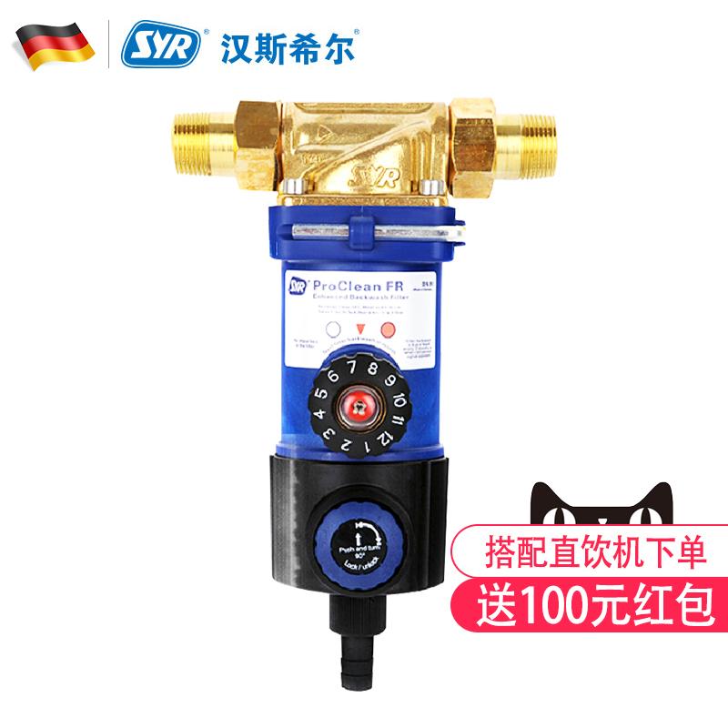 德国进口汉斯希尔FR反冲洗家用前置过滤器加强型全屋净水器净水机
