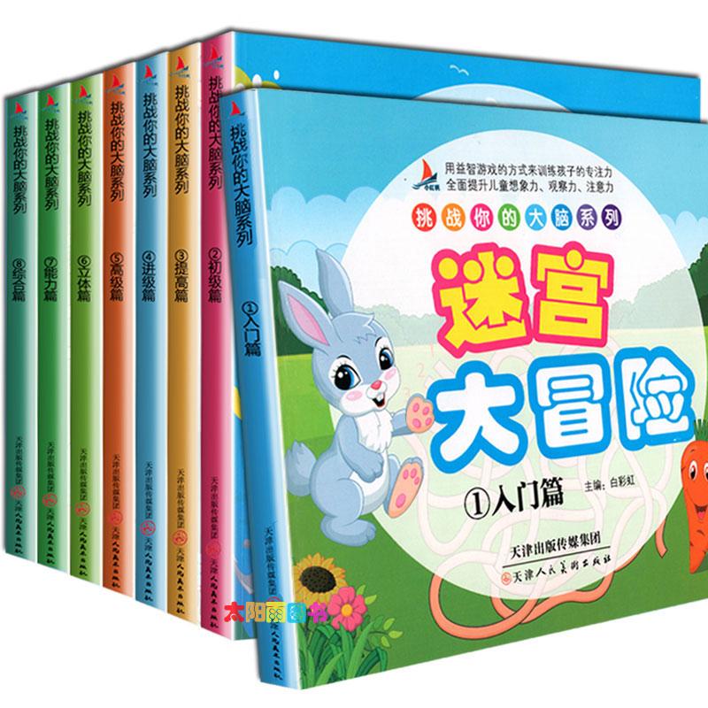 8册益智书智力迷宫大冒险绘本儿童迷宫书幼儿走迷宫书思维训练3-4-5-6-7-8-9-10-12周岁宝宝找不同的书籍专注