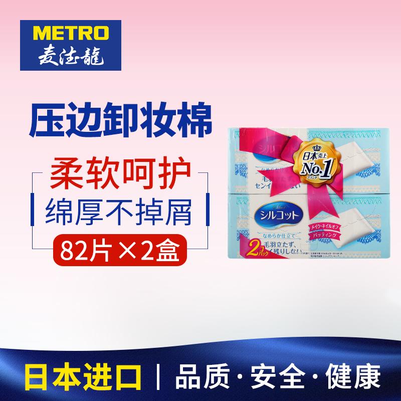 麦德龙日本进口尤妮佳化妆棉82枚2盒装省水卸妆棉雅萌美容仪可用