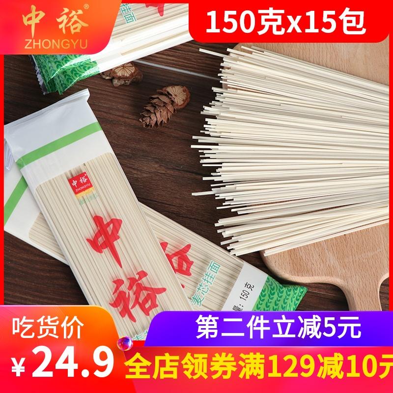 中裕麦芯挂面150克x15包 2mm扁面 4.5斤方便速食汤面 面食干面条