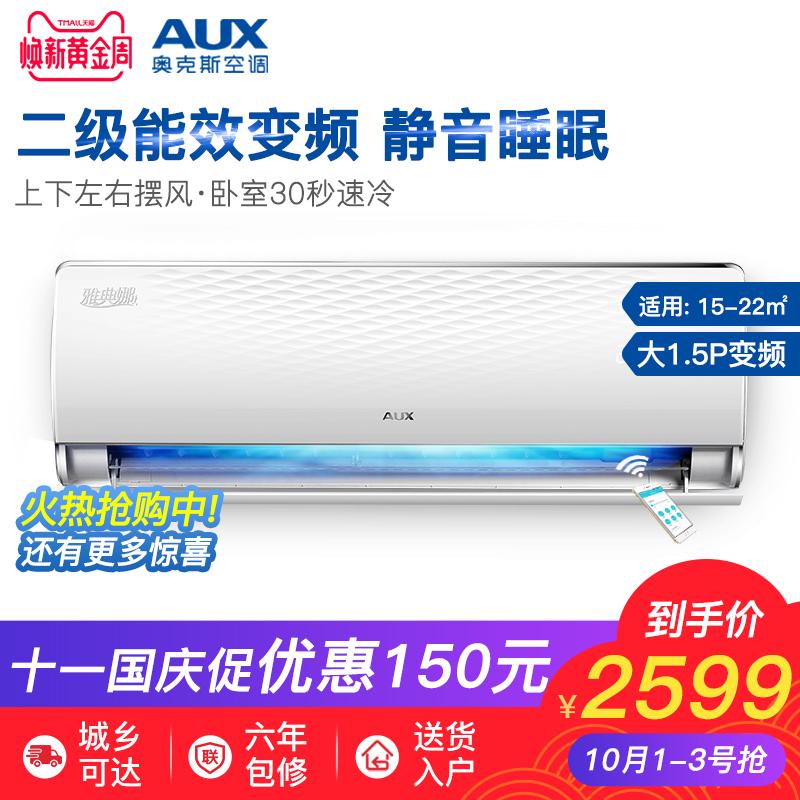 AUX-奥克斯 KFR-35GW-BpNYA29+2 大1.5匹变频空调冷暖挂机壁挂式