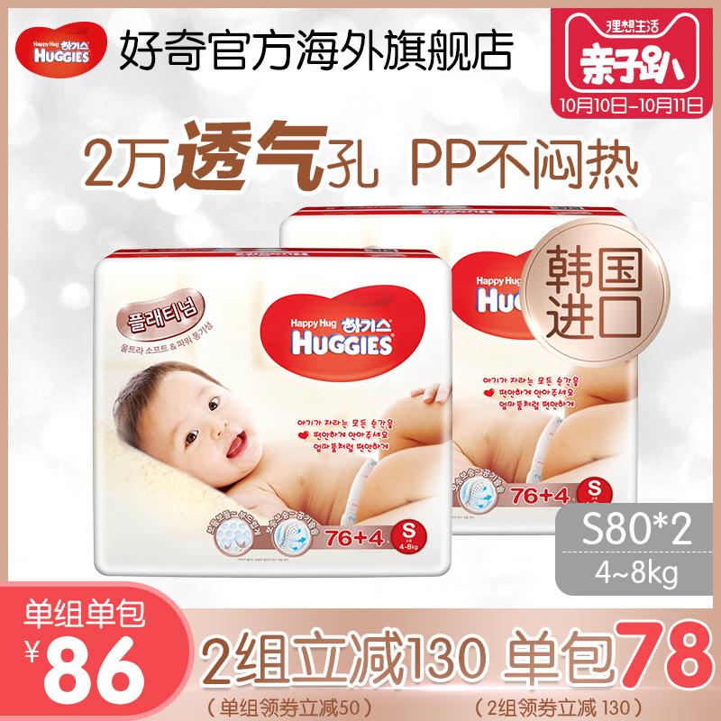 韩国进口好奇韩版铂金装新生儿尿裤S80*2尿不湿干爽透气