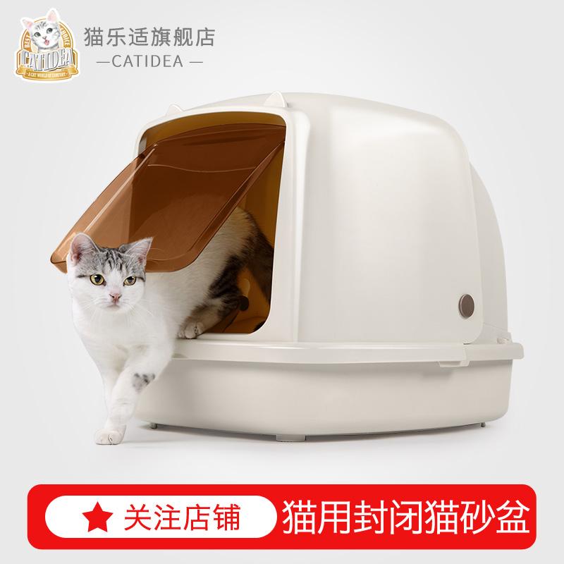 猫乐适猫砂盆全封闭除臭防外溅封闭式猫厕所特大号猫耳朵猫屎盆