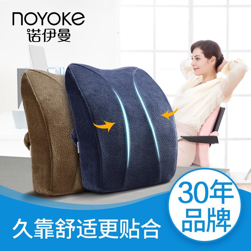 诺伊曼记忆棉腰靠办公室护腰靠垫靠枕孕妇座椅靠背腰垫汽车靠垫