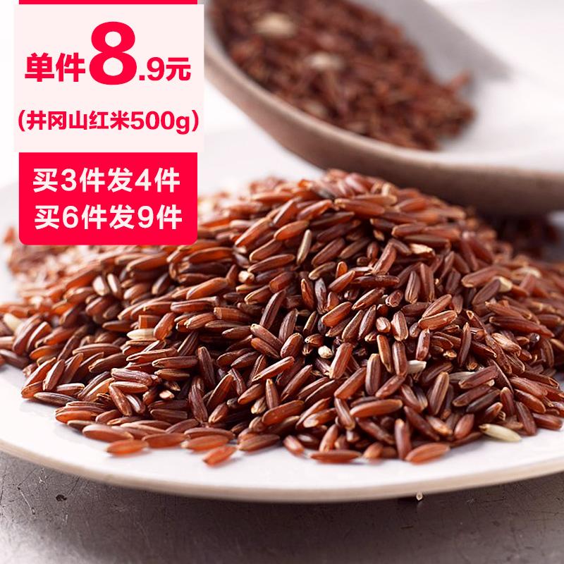 一江秋 农家自产大米杂粮糙米井冈山红米500g红血稻月子米