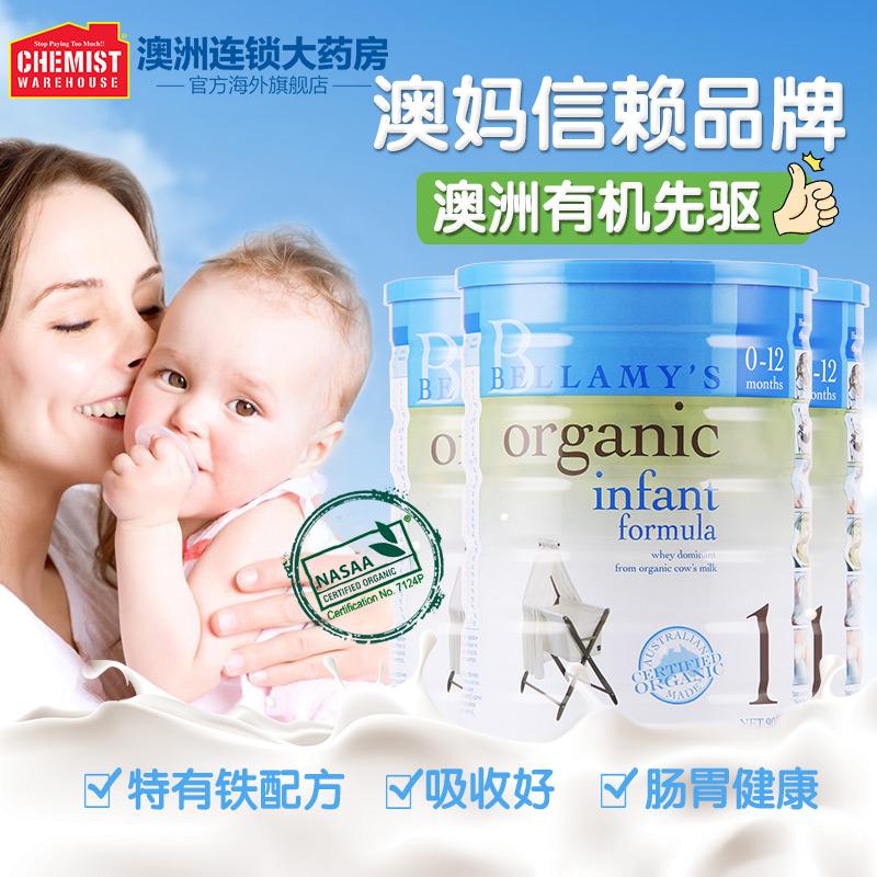 Bellamys贝拉米1段有机婴儿奶粉婴幼儿牛奶粉900g 3罐澳洲进口CW
