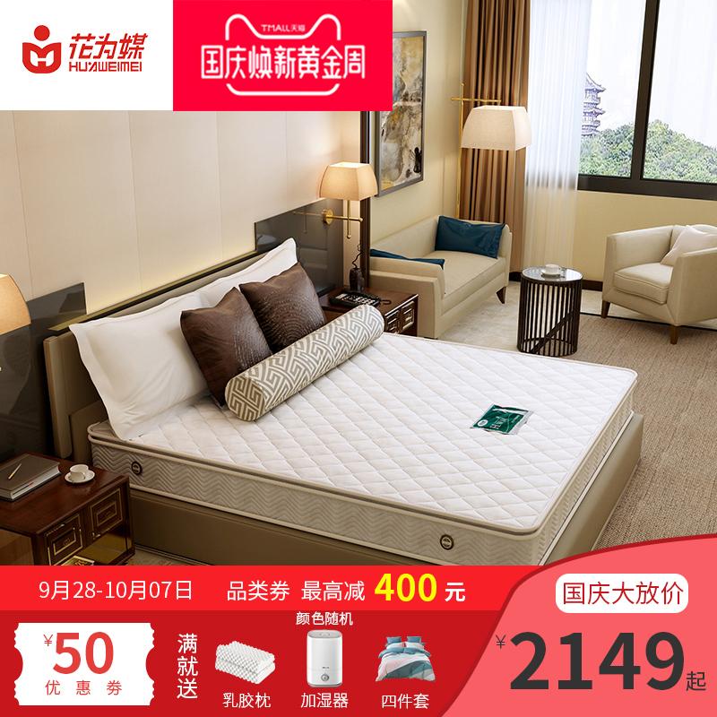 花为媒床垫透气精钢高碳弹簧床垫西子酒店峰会原款1.5米1.8m双人