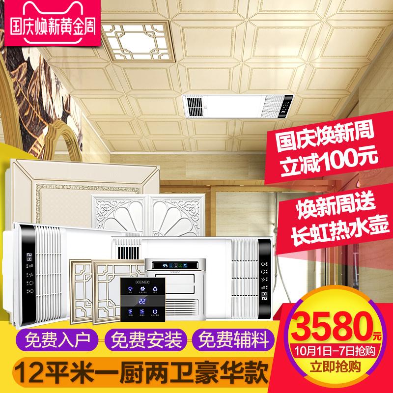 科耐特 12㎡一厨二卫豪华套餐集成吊顶铝扣板卫生间风暖浴霸