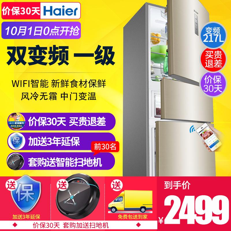 海尔冰箱三门家用风冷无霜一级能效变频Haier-海尔 BCD-217WDVLU1