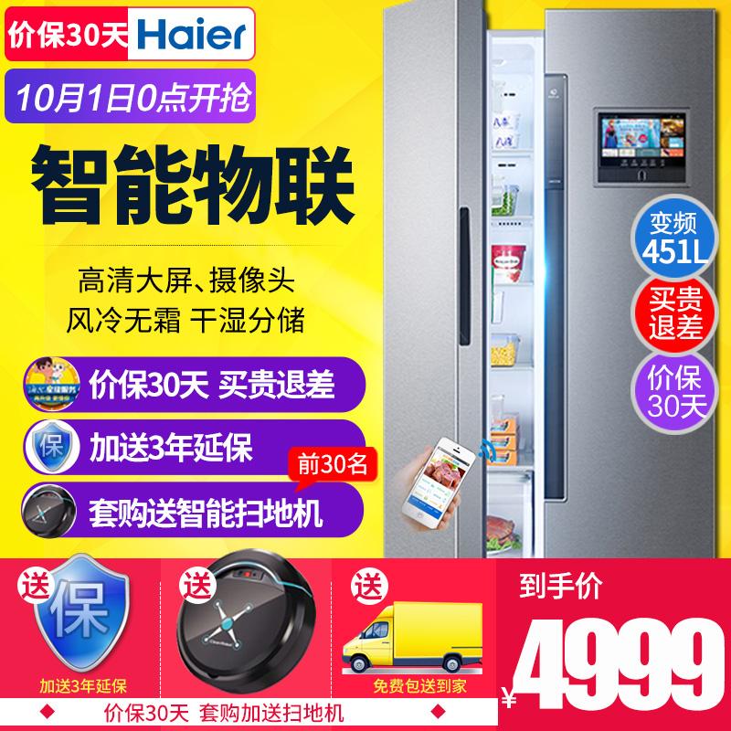 海尔变频冰箱双门对开门无霜家用双开门Haier-海尔 BCD-451WDIYU1