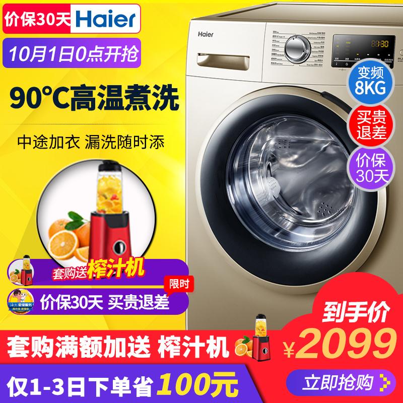 Haier-海尔 EG8012B919GU1 8公斤kg家用智能变频滚筒全自动洗衣机