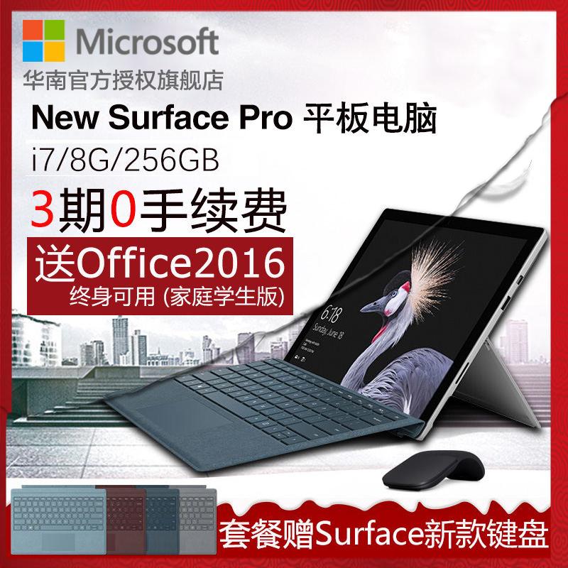 Microsoft-微软 Surface Pro i7 8G 256GB微软平板电脑二合一