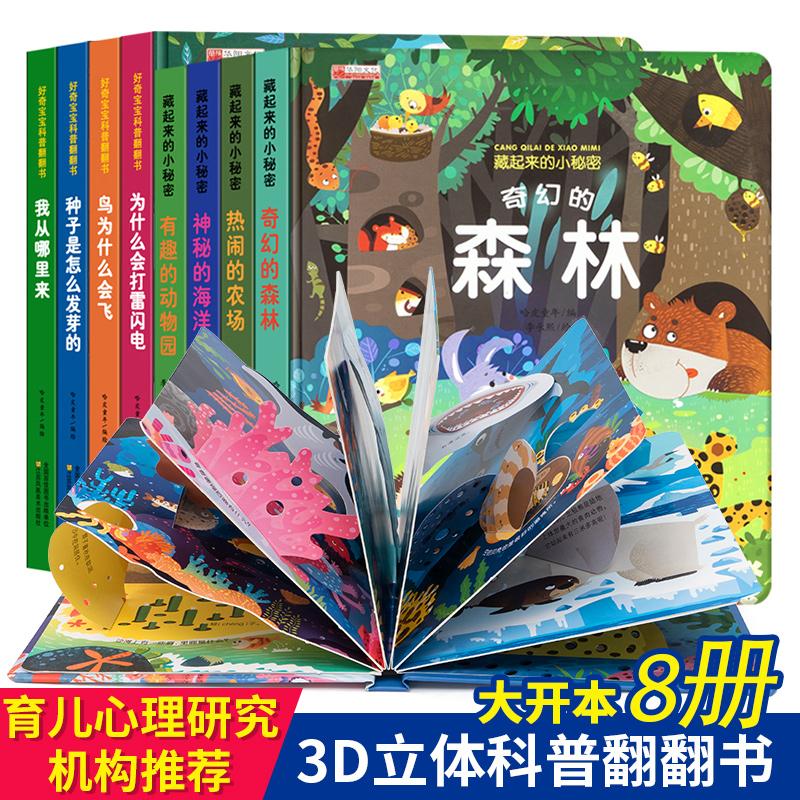 全套8册 儿童立体书3d翻翻书 幼儿情景体验绘本 宝宝益智撕不烂书籍0-1-2-3-6岁 一岁两岁三岁早教书启蒙认知婴儿