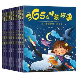 【全套12冊】兒童故事書大全365夜睡前故事繪本閱讀幼兒園老師推薦1-2-3-4-6-8歲幼兒啟蒙早教書學前班大班寶寶情