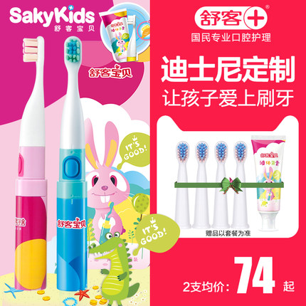 Baby Blue [Cute Rabbit Toothbrush] Battery Model-1 Toothbrush Head + 1 Battery