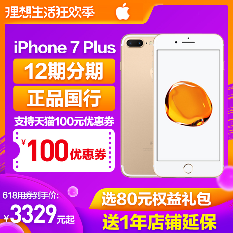 (618 coupons after the price from 3329)send extended warranty 12 installments Apple 7plus Apple Apple iPhone 7 Plus full Netcom 4G