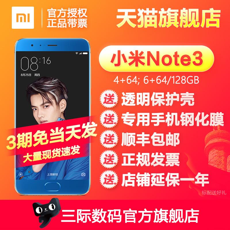 降价1758急速发套餐+0元]Xiaomi/小米NOTE3手机note3全网通官方正