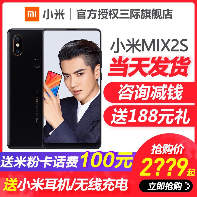 已降200+送小米耳机-手环-无线充 Xiaomi-小米MIX2S手机全面官方mix2s手机mix3官方旗舰店S小米8大屏陶瓷尊享