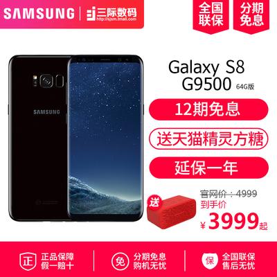 12期免息送无线充-Samsung-三星 GALAXY S8 SM-G9500曲面手机
