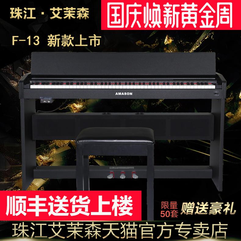 珠江艾茉森电钢琴F13智能电子钢琴 成人家用数码电钢琴重锤电子琴