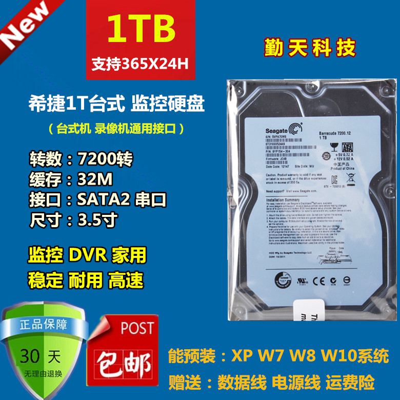 the new seagate 1tb desktop hard drive 1t enterprise-class serial port 3.5-inch 1000g monitor hard drive stability
